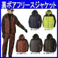 軽量で暖かい裏ボアフリースジャケット(防寒服・at-6710-1)です。 表:ポリエステル100%素...