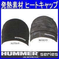 発熱素材を使用したHUMMERヒートキャップ(防寒服・at-905-50)です。 ポリエステル95%...