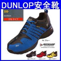 つま先鉄芯入りのダンロップ安全スニーカー(DUNLOP・MAXRUN bi-ST301)です。 紐タ...