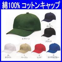 ベーシックで合わせやすいコットンキャップ(作業帽子・bo-MC6612)です。 綿100%素材で、現...