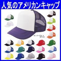 多彩なカラーのアメリカンキャップ(CAP・bo-MC6615)です。 ポリエステル100%の作業帽子...