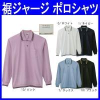 体に程よくフィットし適度な引き締め効果のある裾ジャージ長袖ポロ(作業服・co-A-188)です。 従...