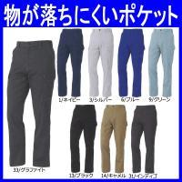 カラー&サイズ&機能を豊富に展開する春夏/ノータックカーゴパンツ(作業服・co-A-4075)です。...