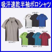 シルエットをカジュアルに変化させた吸汗速乾半袖ポロシャツ(作業服・co-AS-1627)です。 ポリ...