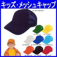 後ろ部がメッシュ仕様のキッズ・メッシュキャップ(子供用帽子・co-GW-970)です。 日差し対策&...