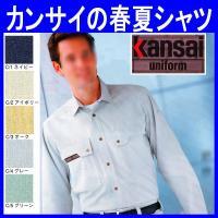 ファッションデザイナー山本寛斎(kansai・カンサイ)モデルの春夏/長袖シャツ(作業服・da-K3...