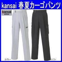 時代に流されない本物志向の春夏/kansaiカーゴパンツ(作業服・da-K4005)です。 ポリエス...