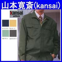 ファッションデザイナー兼演出家の山本寛斎(kansai)モデルの秋冬ブルゾン(作業服・da-K808...