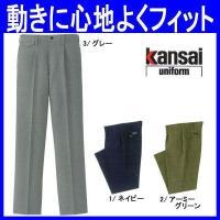 ファッションデザイナー兼演出家の山本寛斎(kansai)モデルの秋冬パンツ(作業服・da-K9260...