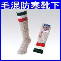防寒仕様ながらムレにくい毛混防寒靴下(軍足・hi-555)です。 快適で清潔なソックスを、作業服・作...