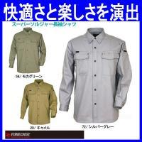 ワークシーンを快適に楽しく演出する通年/スーパーソルジャー長袖シャツ(作業服・ka-6682)です。...