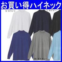 ストレッチ仕様の長袖ハイネックシャツ(作業服・ksz-0028)です。 ポリエステル65%・綿35%...