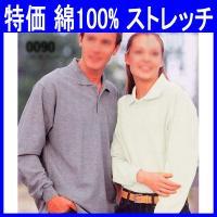 優れた吸汗性の通年/長袖ポロシャツ(作業服・ksz-0090)です。 綿100%素材のストレッチ作業...