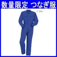 オールシーズン(通年)対応の長袖ツナギ服(作業服・ksz-117-1)です。 綿100%素材で、ナチ...