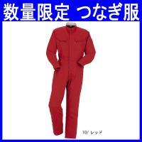 オールシーズン(通年)対応の長袖ツナギ服(作業服・ksz-117-10)です。 綿100%素材で、ナ...