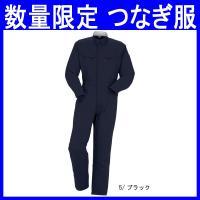 オールシーズン(通年)対応の長袖ツナギ服(作業服・ksz-117-5)です。 綿100%素材で、ナチ...