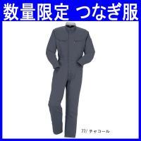 オールシーズン(通年)対応の長袖ツナギ服(作業服・ksz-117-77)です。 綿100%素材で、ナ...