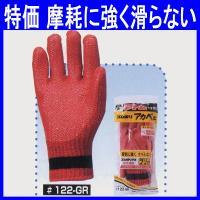 磨耗に強く滑らないゴム張り手袋(作業用手袋・ksz-122-GR)です。 掌部は天然ゴムで運送・運搬...