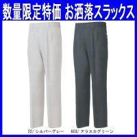 お洒落デザインの秋冬/ツータックスラックス(作業服・ksz-1242)です。 ポリエステル90%・綿...
