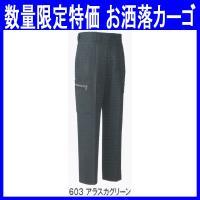 お洒落デザインの秋冬/ツータックラットズボン(作業服・ksz-1243)です。 ポリエステル90%・...