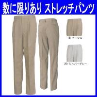 ストレッチ素材で動きやすい秋冬/スラックス(作業服・ksz-1511)です。 ポリエステル65%・綿...