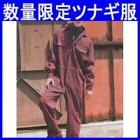 洗い加工で風合いを出している長袖ツナギ服(つなぎ服・ksz-1610)です。 綿100%素材でヒッコ...