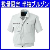 作業服専門メーカーSOWAの半袖ブルゾン(作業服・ksz-191)です。 ポリエステル65%綿35%...