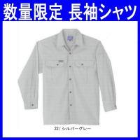 作業服専門メーカーSOWAの春夏/長袖シャツ(作業服・ksz-195-107)です。 ポリエステル6...