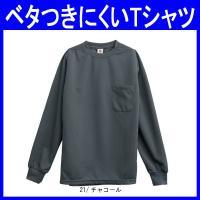 優れた吸汗速乾性の通年/長袖Tシャツ(作業服・ksz-2095)です。 ポリエステル100%素材で、...