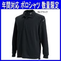 吸汗速乾に優れたドライメッシュを使用した通年/長袖ポロシャツ(作業服・ksz-3075-05)です。...