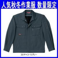 数量限定!! ストレッチで動きやすい秋冬/長袖ブルゾン(作業服・ksz-3443)です。 綿60%・...