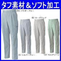 ツータック仕様の秋冬/カーゴパンツ(作業服・ksz-4118)です。 ポリエステル65%・綿35%で...
