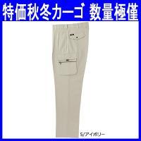 起毛加工で着てみて納得の秋冬/カーゴパンツ(作業服・ksz-4888)です。 ポリエステル65%・綿...