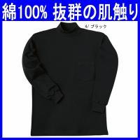 ストレッチ性と吸汗性に優れた長袖ハイネックシャツ(作業服・ksz-50108-4)です。 綿100%...