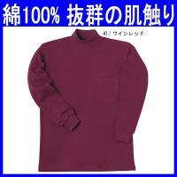 ストレッチ性と吸汗性に優れた長袖ハイネックシャツ(作業服・ksz-50108-41)です。 綿100...