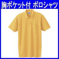 吸汗速乾糸を使用した半袖ポロシャツ(作業服・ksz-50127)です。 ポリエステル100%素材で胸...