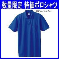 吸汗速乾糸を使用した半袖ポロシャツ(作業服・ksz-50127-203)です。 ポリエステル100%...