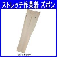 お手頃価格なので会社制服(ユニフォーム)として人気の通年パンツ(作業着・ksz-5019)です。 ポ...