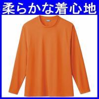 作業服専門のメーカーが作る快適な通年/長袖Tシャツ(作業着・ksz-50382)です。 ポリエステル...