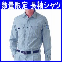 洗練されたデザインの春夏/長袖シャツ(作業服・ksz-511-6)です。 ポリエステル65%綿35%...