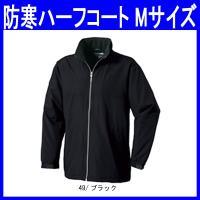 軽くて着心地よい防寒ハーフコート(防寒服・ksz-54226)です。 表:ポリエステル100%素材で...