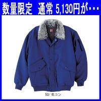 暖かくてとても多機能な防寒カラーパイロットジャンパー(防寒服・ksz-7003)です。 表地ポリエス...
