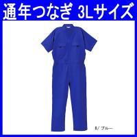 優れた吸汗性の半袖つなぎ服(作業服・ksz-9007)です。 綿100%のやさしい肌触りのツナギ服(...