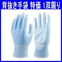 軽量で低臭で細やかな作業向きのウレタン背抜き手袋(作業手袋・ksz-A-370)です。 農作業やガー...
