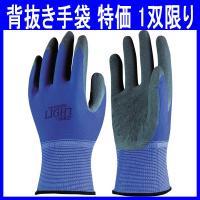 グリップ力・フィット感に優れた天然ゴム背抜き手袋(作業手袋・ksz-A-371)です。 土木建築や運...