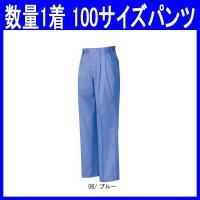 100サイズの春夏/ワークパンツ(作業服・ksz-AZ-5322)です。 ポリエステル65%・綿35...