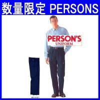 PERSON'S(パーソンズ)ブランドの秋冬/チノパンツ(作業服・ksz-p130)です。 ポリエス...