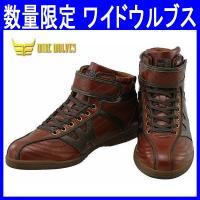 大人向けの素材感を演出するハイカット安全靴(WIDE WOLVES・ksz-ww-151h)です。 ...