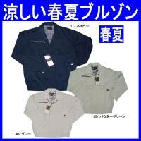涼しくて機能的な春夏/長袖ブルゾン(作業服・ku-253571)です。 綿60%・ポリエステル40%...
