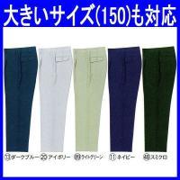 大きいサイズ(130、140、150)にも対応する秋冬/ワンタックスラックス(作業服・ku-3109...